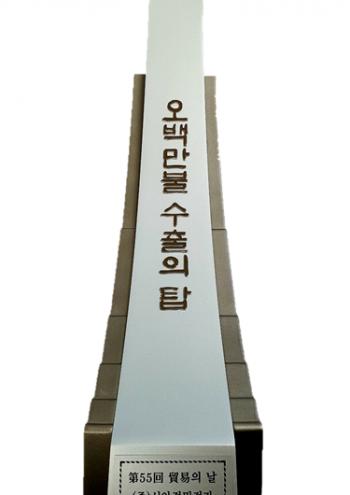 오백만불 수출의 탑 수상 2018